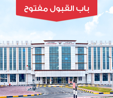 Al Ain University of Science ati Technology